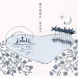 Mitsu no Yoake