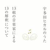 Utada Hikaru no Uta -13 kumi no Ongakuka ni Yoru 13...