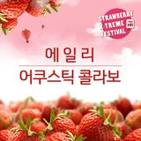 Strawberry X-treme Festival Part.1: Ailee & Acoustic Collabo