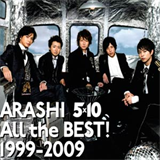 5x10 All the Best! 1999-2009