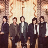 Meikyuu Love Song Limited Edition