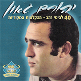 The Early Years (with Yoram Gaon)