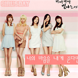 Girls Day Party 1