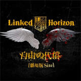Shingeki no Kyojin Movie Part 2 ~Wings of Freedom~ Theme Song Single - Jiyuu no Daishou