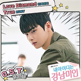 Gangnam Beauty, Pt. 1 (Original Television Soundtrack)